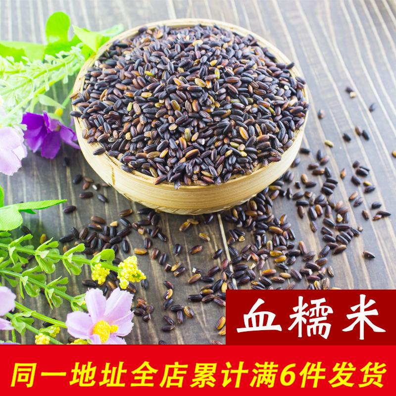 血糯米 农家自产黑糯米 八宝饭粥原料 黏米五谷杂粮米类粗粮250克