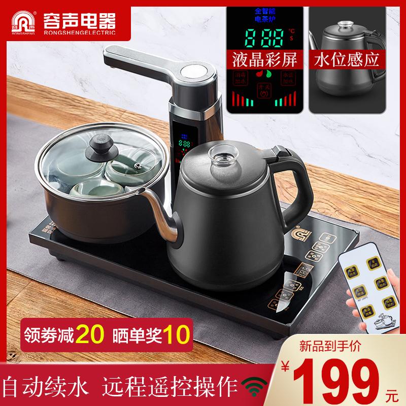 容声全自动上水壶电热烧水茶台一体茶具
