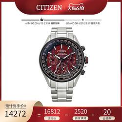 西铁城日本官方正品新款东京红舒博钛GPS卫星对时手表男CC4005