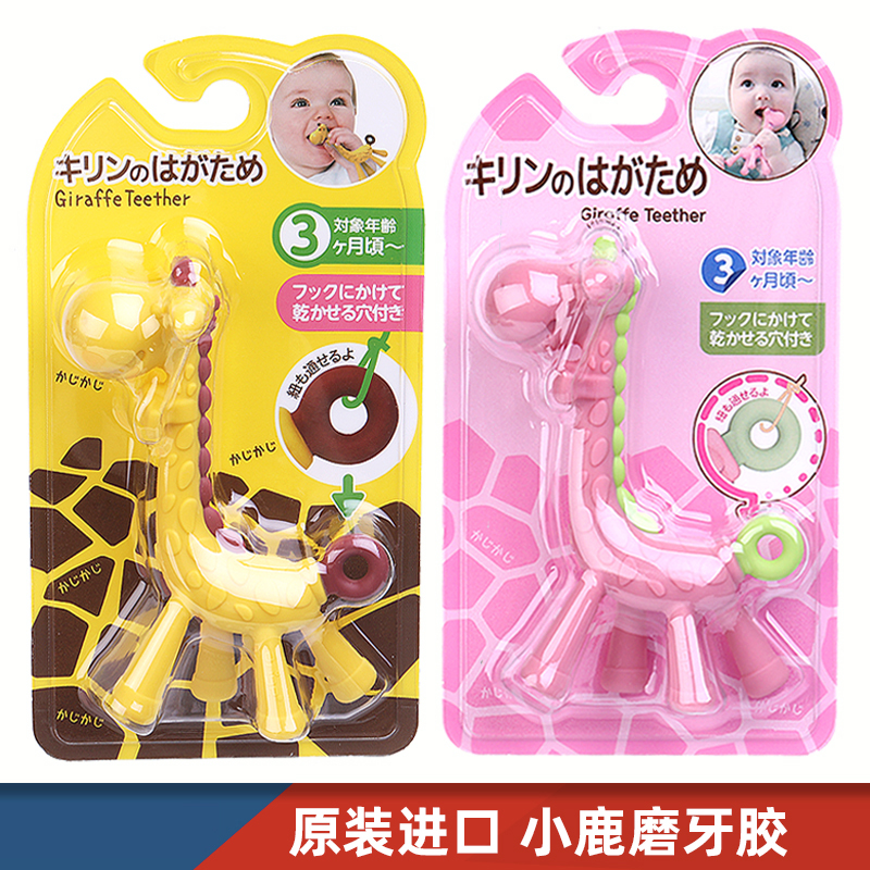 Japanese giraffe gum toy imported baby KJC deer bite gel water boiling silicone molar stick