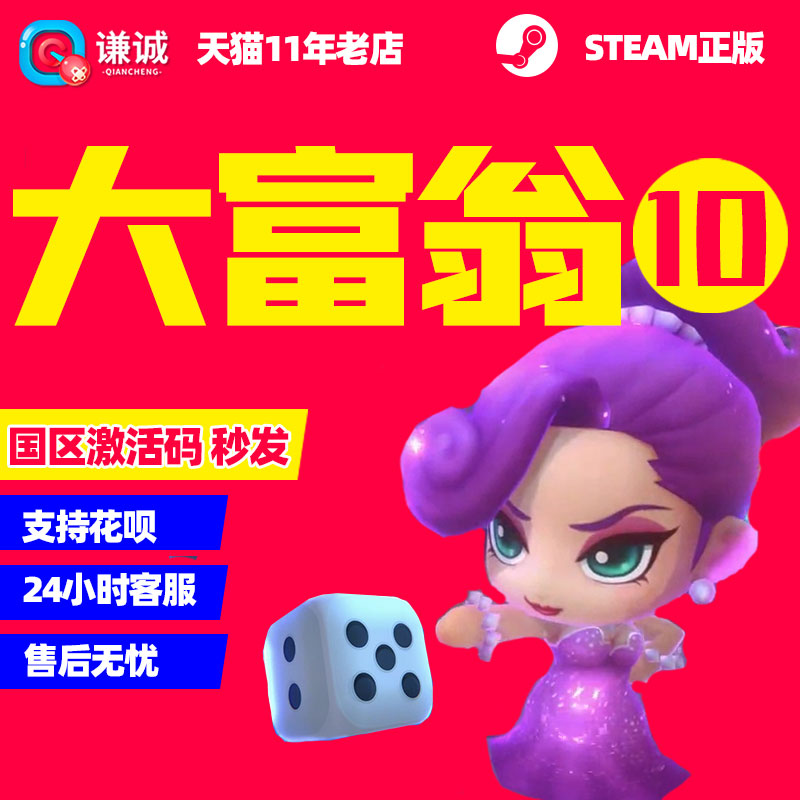 PC中文 Steam 大富翁10 RichMan 10 国区礼物CDKey激活码 正版大富翁游戏 全球 电脑版