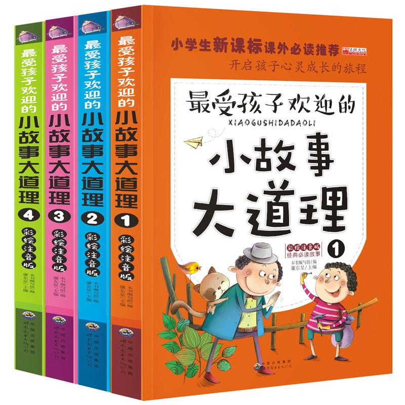 全套4册新课标必读书小故事大道理注音版一年级小学生课外阅读书籍二年级三年级课外书26.00元包邮