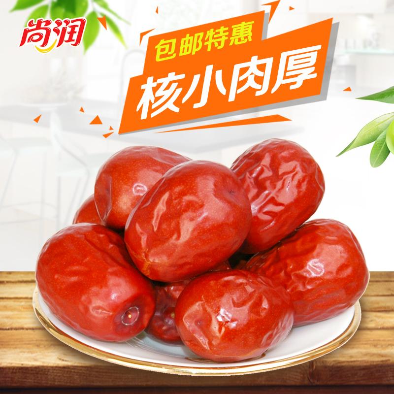 尚潤500g 大紅棗子山西特產 幹果零食可夾核桃仁吃2016新品