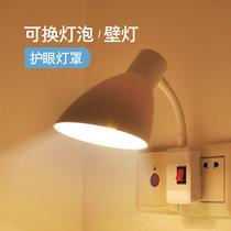 节能灯罩床头插电插座灯柔光护眼灯家用超亮led卧室小夜灯带开关