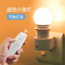 创意遥控led小夜灯插电卧室节能灯泡喂奶灯起夜床头灯插座式壁灯