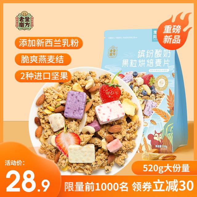 老金磨方酸奶果粒烘焙麦片 即食代餐 水果燕麦片早餐冲饮速食食品