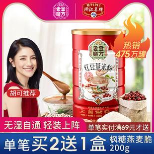 老金磨方红豆薏米粉罐装600g