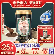 【双11预售】老金磨方黑芝麻核桃黑豆粉熟桑葚黑米粉糊三黑粥代餐