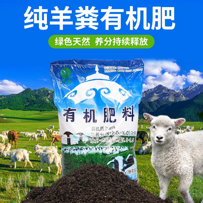 有机肥纯羊粪发酵蔬菜花卉阳台盆栽农家肥通用型内蒙古有机肥料