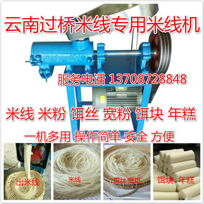 云南米线机家用商用米线机云南过桥米线机自动米线机粉丝机做米线