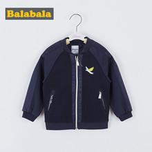 夹克 短款 秋季 外套宝蓝色棒球服拉链衫 品牌折扣巴拉 男儿童装
