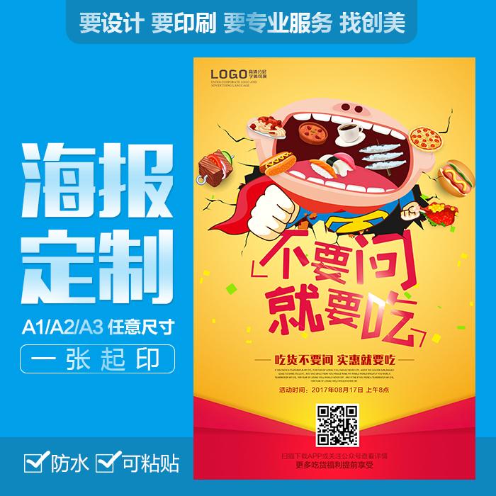Печать плакатов Артикул 554640191894