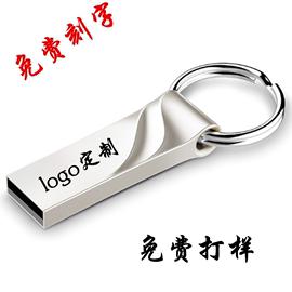刻字U盘1g个性创意迷你钥匙环优盘礼品定制logo投标书专用upan邮