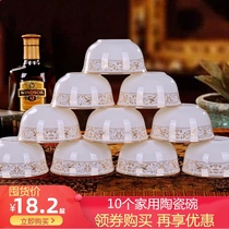 10个装景德镇家用米饭碗陶瓷碗单个吃饭碗餐具碗碟套装碗盘小汤碗