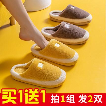 买一送一棉拖鞋家居厚底防滑冬天拖鞋女冬家用毛绒拖鞋男冬季室内