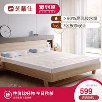 芝华仕天然乳胶垫1.8m橡胶床垫1.5米1.2儿童学生垫薄家用双人D024