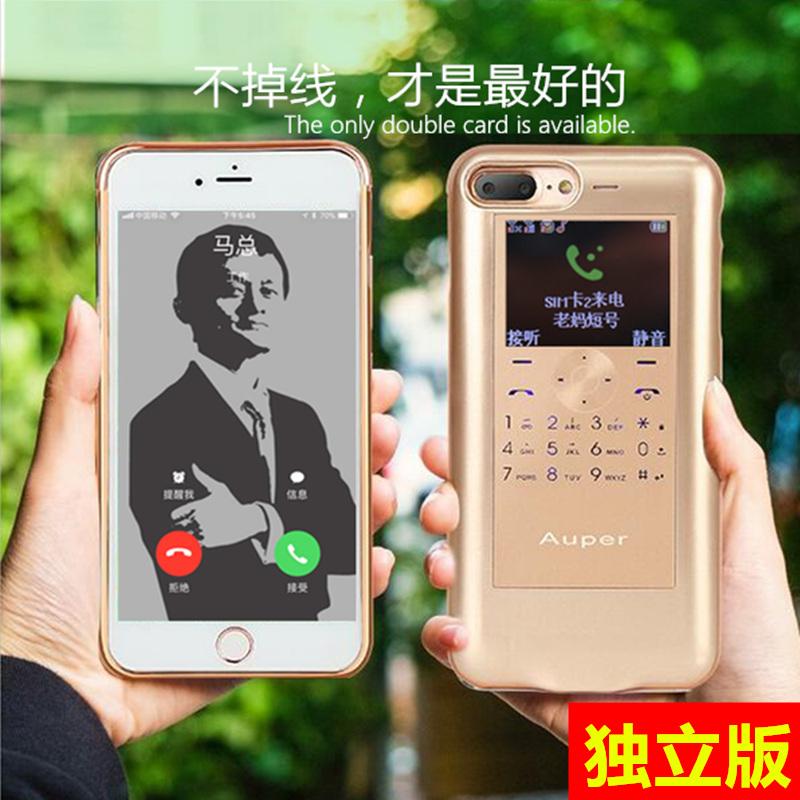 苹果皮双卡双待神器iPhone67s8plus打电话抖音手机保护壳创意背夹