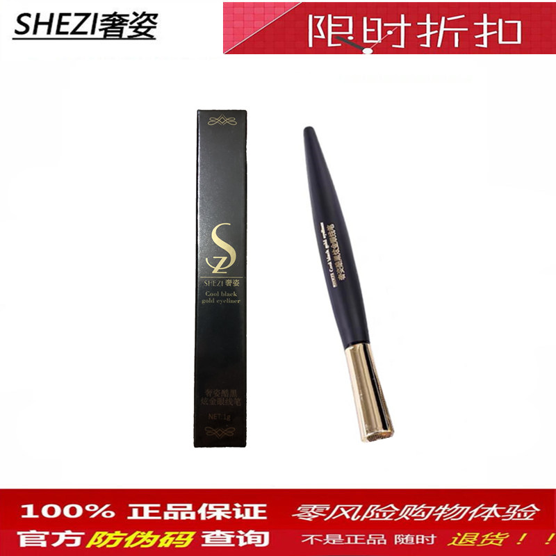 Luxury, cool, black, gold, eyeliner, waterproof, easy to stain, durable, and not easy to stain.