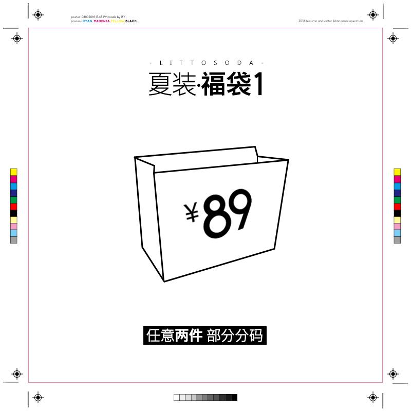 89元2件福袋1 尺码颜色可选 数量有限售完即止 非质量问题不退换