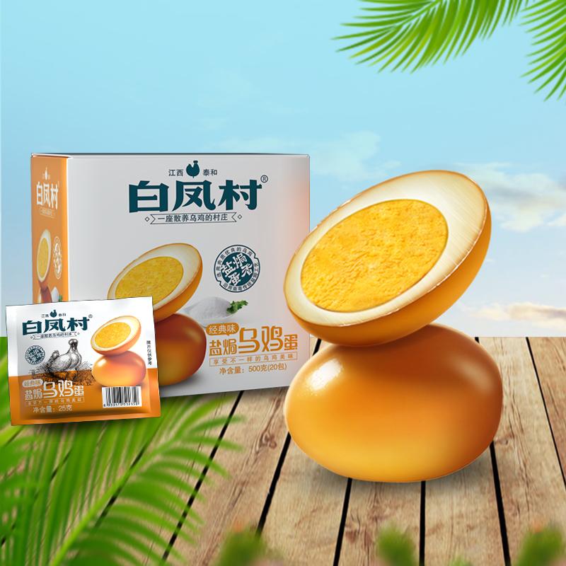 热卖 特价 白凤村 盐�h 乌鸡蛋 熟食 休闲食品 小吃 零食江西特产