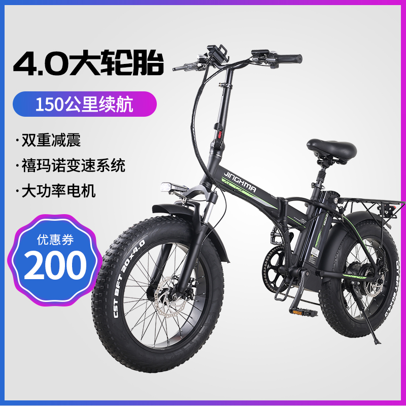 Folding electric bicycle electric bicycle electric bicycle 20 inch lithium mountain bike long distance running King 48V moped instead of wide fat tire