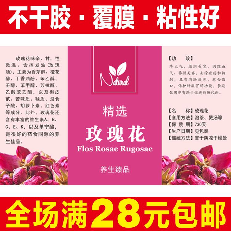 Розовый клей Pingyin Rose Tea стандартный Проверить Rose стандартный Наклейки для наклеек для бутылок Описание бесплатная доставка по китаю