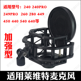 249pro话筒桌面悬臂支架夹子电容麦防喷罩 莱维特麦克风防震架240