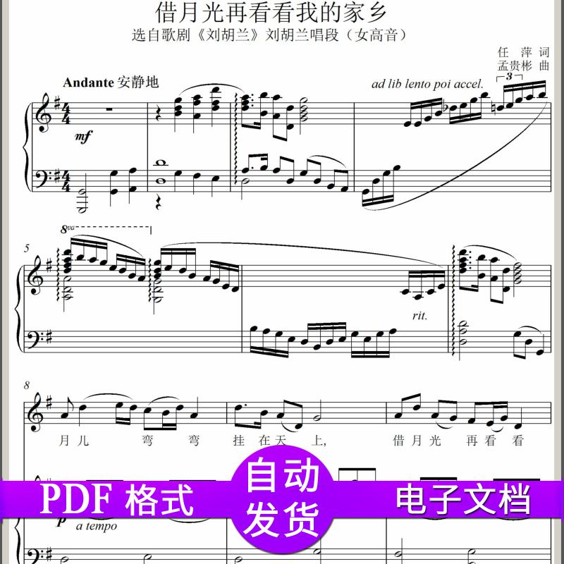 借月光再看看我的家乡【原调-G】4页钢琴正谱五线谱高清秒发