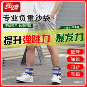 领【10元券】购买红双喜负重绑腿脚踝跑步带男女沙袋