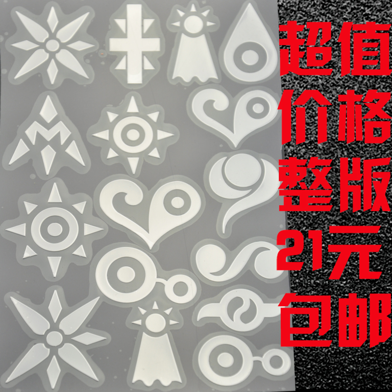 数码宝贝tri金属贴纪念光叔徽章 勇气友情爱心知识 手机金属贴纸
