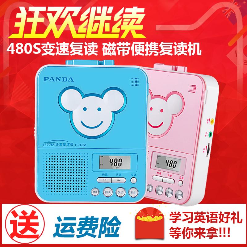 PANDA 熊貓 F~322 複讀機磁帶機播放機學生英語學習隨身聽錄音機