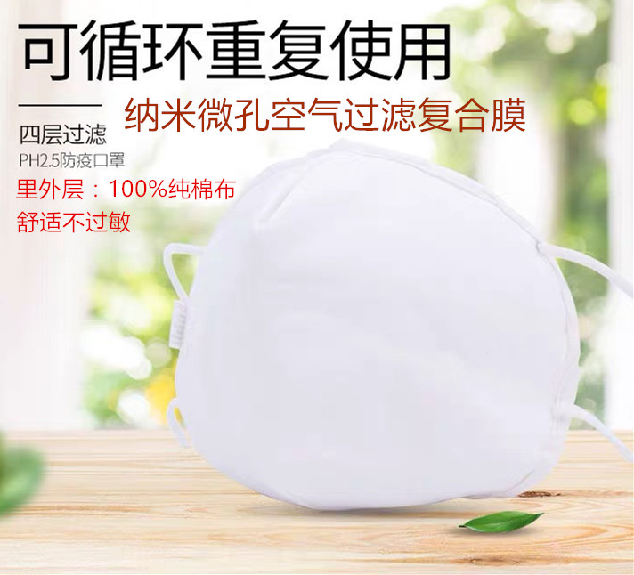 Kn95 nano film protective mask inner and outer layer of pure cotton cloth can be washed and reused, two non disposable packages