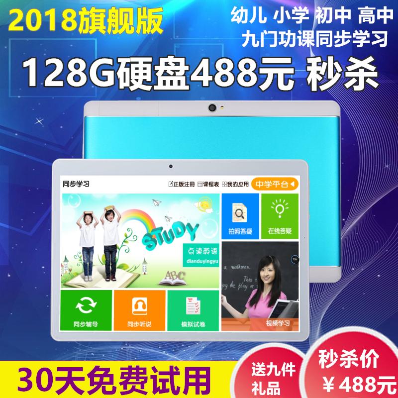 488元秒128GB内存学习机平板电脑英语幼儿小学初中课本同步点读机