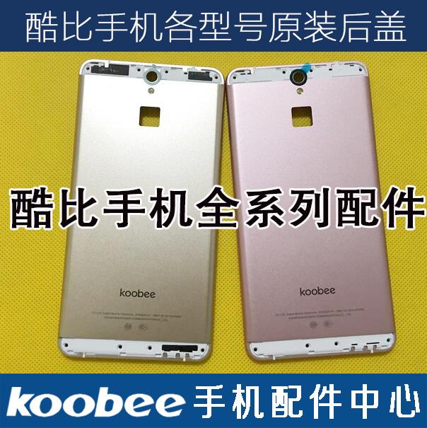 koobee酷比A3MH5H6H7S7X905QM6M9H9H9L手机原装中边框  后盖 后壳