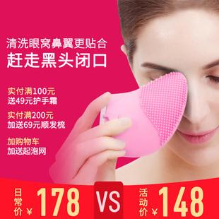 芙倍丽电动硅胶洁面仪家用充电式清洁毛孔去黑头美容洗脸仪器