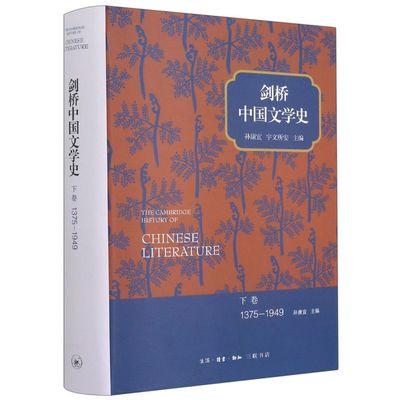 剑桥中国文学史.下卷,1375-1949