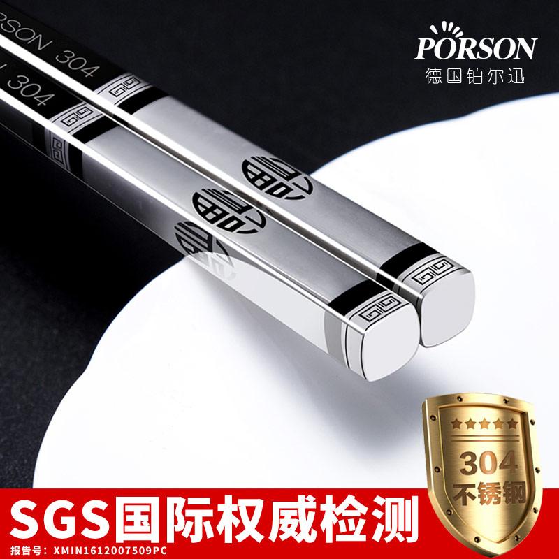 德國PORSON 304不鏽鋼筷子家用防滑中式方形成人鐵快金屬套裝10雙