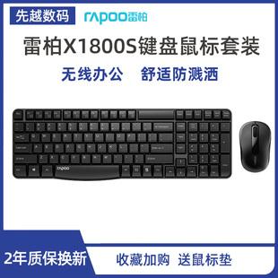 雷柏x1800S防水家用办公笔记本电脑台式无线通用光电键盘鼠标套装