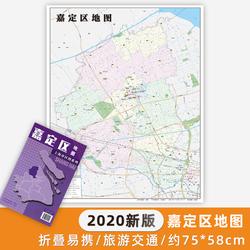 【正版新货】2020新版 上海市区图系列 嘉定区地图 上海市嘉定区地图 交通旅游图 上海市交通旅游便民出行指南 城市分布情况
