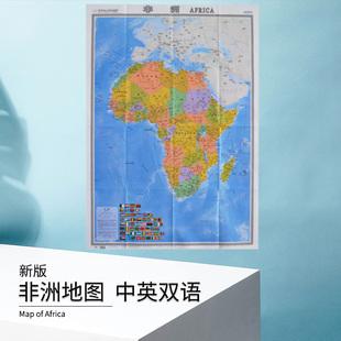 贸易地图非洲留学世界热点国家地图纸质袋装大字版米X0.86米1.17中英文对照新版2017非洲地图