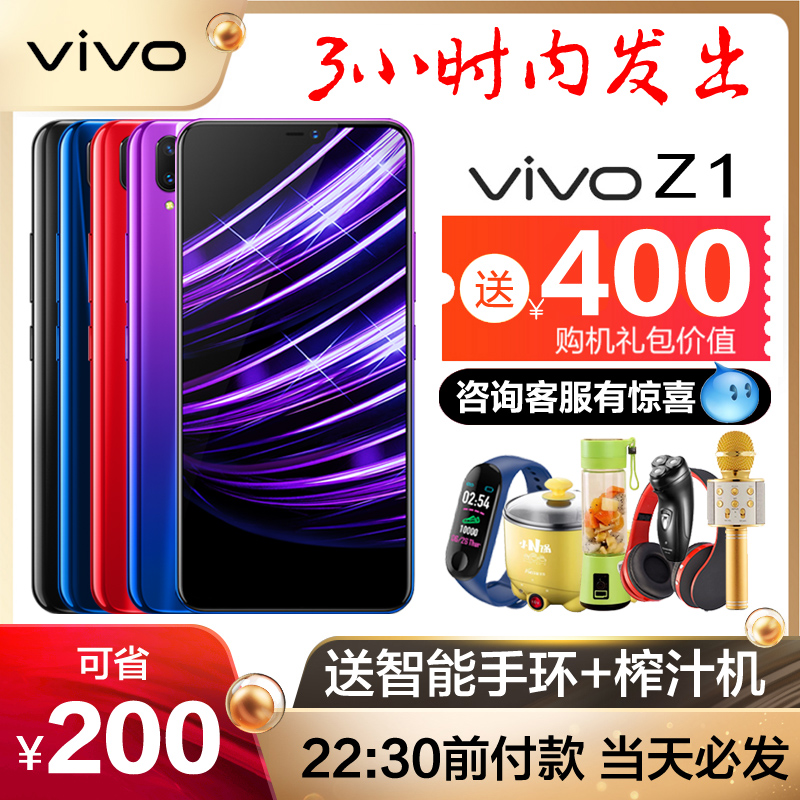 3小时闪发 送400豪礼 vivo Z1手机全新 限量版vivoz1青春版 vivo手机官方旗舰店官X23 vivoz3 x21 X30 X9