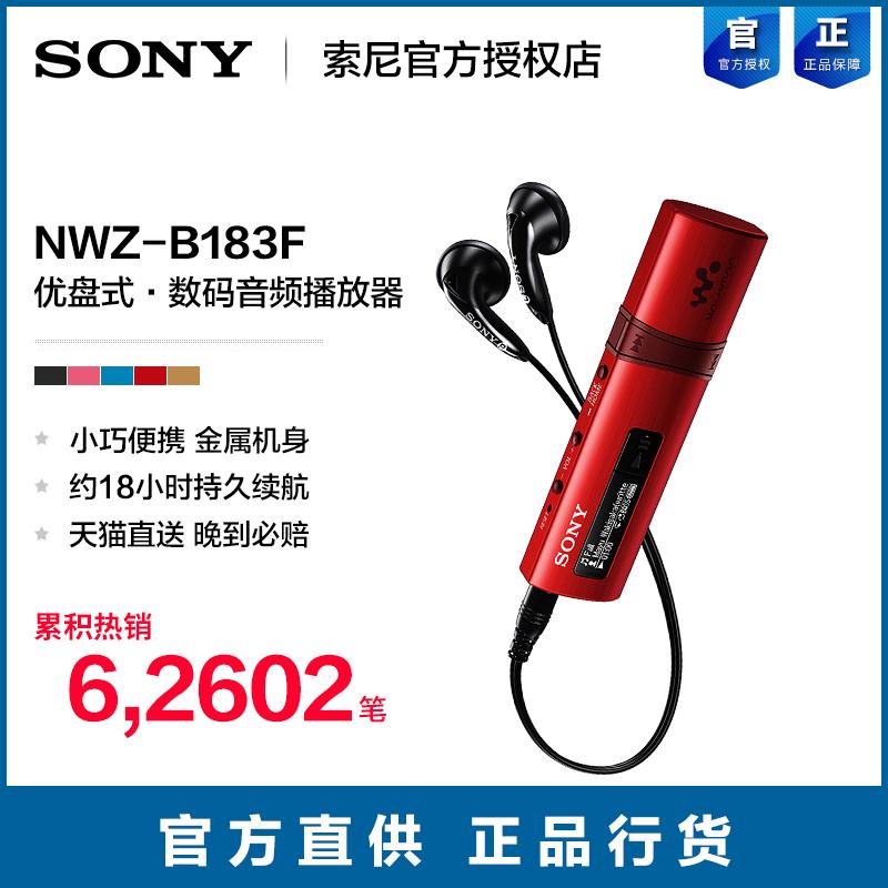 Sony/索尼 NWZ-B183F mp3小型便携式播放器随身听小巧男女学生版