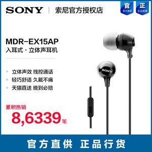 领30元券购买sony /索尼mdr-ex15ap手机耳机带麦