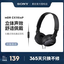 【2年质保】Sony/索尼 MDR-ZX110AP 耳机头戴式有线电脑手机版通用耳麦带麦K歌游戏通话英语网课男女学生正品