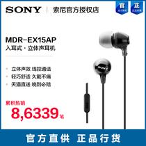 EX15AP入耳式耳机带麦降噪手机电脑立体声高音质索尼MDRSony