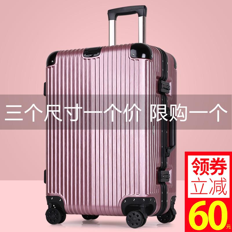 行李箱铝框拉杆箱万向轮女旅行箱男22密码箱子24学生20皮箱包26寸