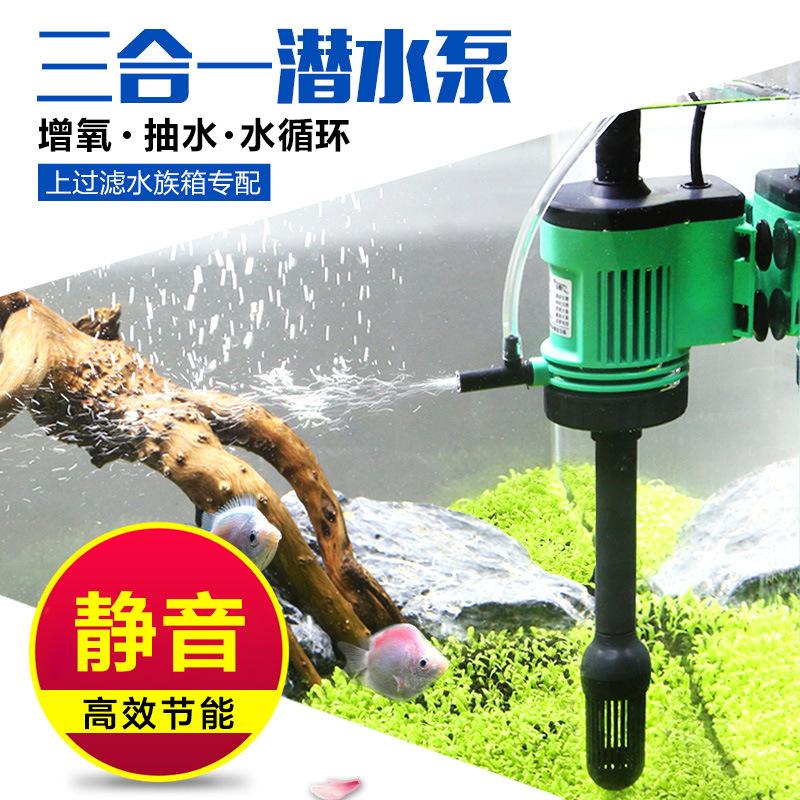 过滤器三合一静音增氧泵抽水泵