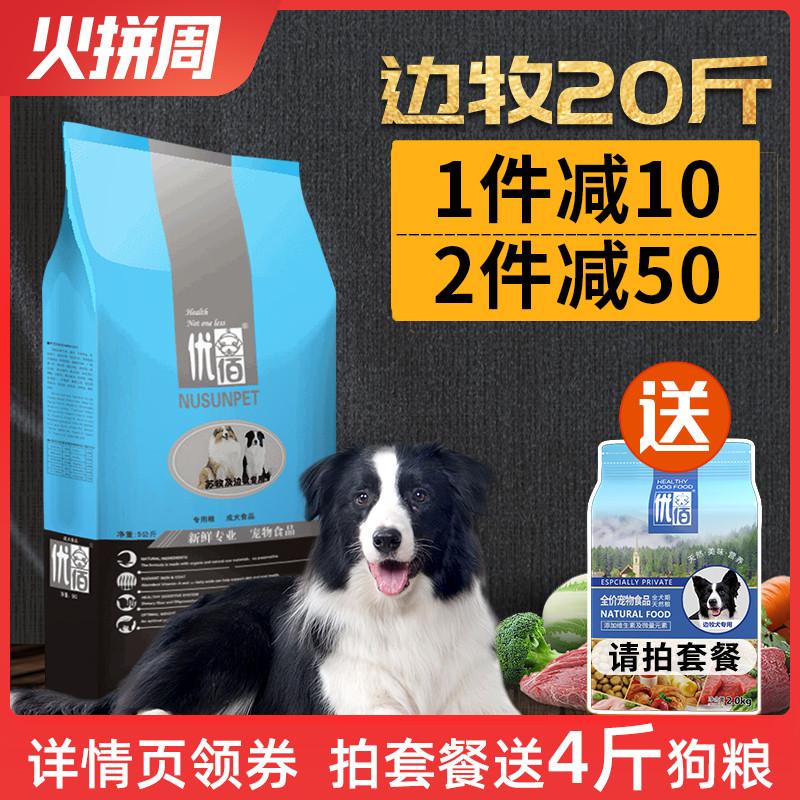 边牧狗粮20斤装优佰中型犬边境牧羊犬专用10kg成犬幼犬粮通用型40