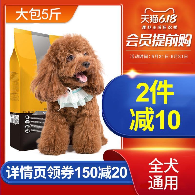狗粮泰迪贵宾比熊博美雪纳瑞小型犬通用型成犬5斤牛肉味去泪痕10图片