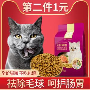 优佰猫粮成猫幼猫粮1-4月天然粮猫食粮奶糕流浪猫咪25省包邮3斤10